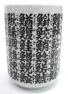 魚漢字湯のみ